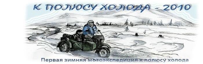 К полюсу холода 2010